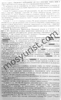 Решение суда о расторжении брака, взыскании алиментов на детей, супругу - 3