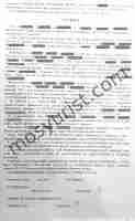 Решение суда о расторжении брака, взыскании алиментов на детей, супругу - 4