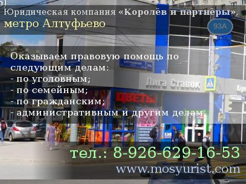 юридическая консультация в алтуфьево бесплатно