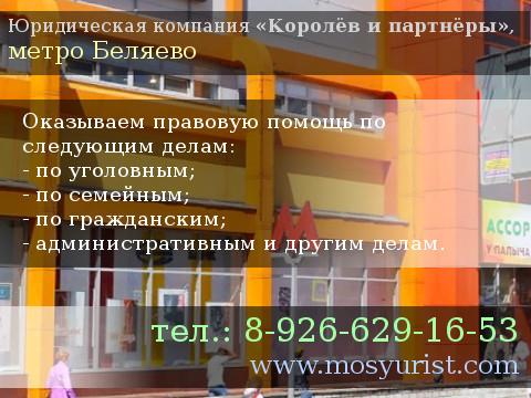 юридическая консультация на беляево
